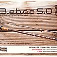 2013年9月Bebop5.0