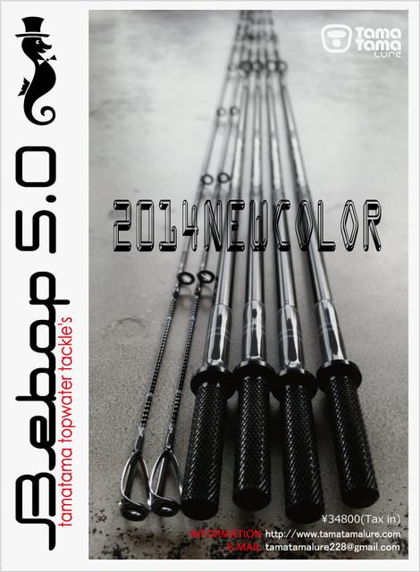 2014年11月Bebop5.0(2014カラー)